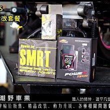 台中潮野車業 SMRT JETS 59缸套餐 搭 aRacer MINI5 小資改套餐 鍛造活塞 陶瓷汽缸 高角度凸輪