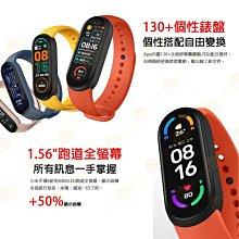 台灣現貨速發 小米手環6 繁體中文 保固一年「贈保護膜2片+彩色腕帶」小米手環6代 血氧測量 心率偵測 運動手錶 標準版
