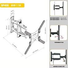 【板橋】AW-40 液晶電視手臂支架...24~55吋適用..