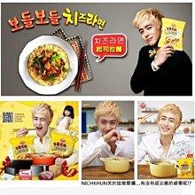 健康本味 韓國 OTTOGI不倒翁 起司風味拉麵 泡麵 NICHKHUN代言 [KO45520209]