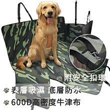[LIFE88] 汽車後座防水寵物車墊 600D高密度牛津布 雙層 耐磨 大型犬 中型犬 車用坐墊 迷彩