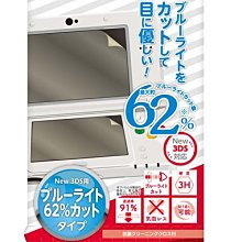 Cyber日本原裝New3DS主機用 主機 高透 3H 濾藍光保護貼 防汙 抗汙 附擦拭布【板橋魔力】