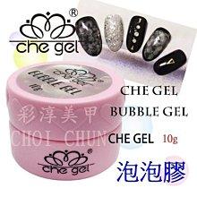 羽美甲 美睫水晶材料用品《chegel 可卸泡泡膠10ml 》凝膠泡泡膠 蛇紋膠 美甲最夯款