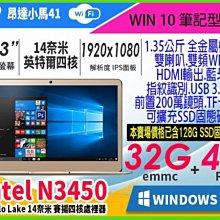 【傻瓜批發】昂達 小馬31 win10 筆電 13.3吋 1080P 32G/4G 含128G SSD N3450四核