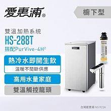 《振勝網》愛惠浦 HS288T + PurVive-4H2 雙溫加熱系統 淨水設備 / 台灣公司貨