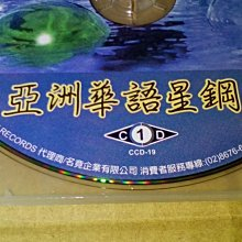 早期CD㊣亞洲華語星鋼琴1+2專輯不了情 飄雲 容易受傷的女人你的眼神抉擇 恰似你的溫柔