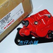 【杰仔小舖】舊得意100/得意100/KHC4光陽原廠前卡鉗總成(紅色),品質優良,限量特價中!