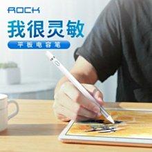 Rock 平板主動式電容筆 平板手寫繪圖筆 pencil 適用ipad/ipad pro 及其他品牌平板手機--阿晢3C