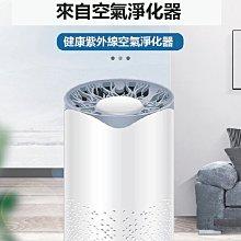 空氣清淨機|紫外線空氣淨化器,五層防護,淨化空氣晚上靜音運行,還可以當作小夜燈~