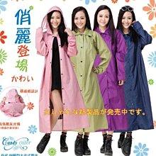 成人雨衣 大衣式雨衣 點點雨衣 全開式雨衣 雨衣 /雨鞋/鞋套/防水/防風【D44000401】塔克