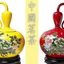 亂太郎***** 中國茗茶 茶倉密封罐  陶瓷茶具 茶道禮盒裝 對罐