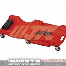 ☆達特汽車工具☆JTC-5811 美式大型塑膠臥板