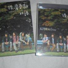 五月天 後青春的詩 mayday cd唱片 商品如圖 有盒損 擺放已久老舊狀態 配件如圖 有蓋章