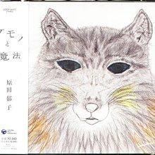 (甲上) 原田郁子 - ケモノと魔法 - 日版