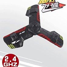 阿莎力 遙控迴力鏢 遙控飛蝶 飛碟 電動迴力鏢