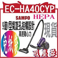EC-HA40CYP 聲寶HEPA免紙袋吸力不衰減吸塵器(EC-HA40CYP)