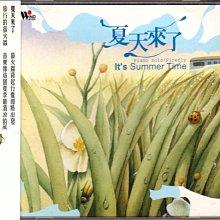 風潮音樂 夏天來了 CD+側標