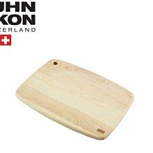 瑞康 KuhnRikon  砧板 26cm*36cm  楓木 原木 環保 切菜板