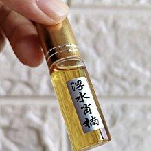 台灣三峽肖楠 低溫萃取 浮水精油  肖楠精油 5ml 兩瓶