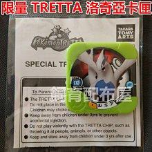 【飼育配布屋】台灣預售限定 現貨 TRETTA 洛奇亞卡匣 劇場版 精靈寶可夢 我們的故事 洛奇亞 綠色 P卡