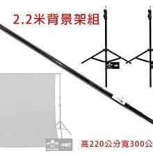 蘆洲(哈電屋) 新款 背景架組 簡單 實惠 (高220CM寬300CM) 3米橫桿 燈架2.2米 攝影棚 錄影伸縮 直播