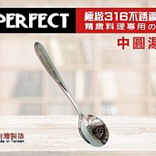 【88商鋪】PERFECT 極致316不鏽鋼(中圓湯匙) /便當匙 台匙 餐匙 小五金 環保餐具) /理想 台灣製!