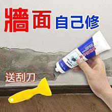 修牆劑 補牆膏 牆面修補膏 居家用牆壁補牆膏 防水修補劑 修復裂痕膏