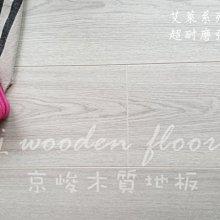 京峻木地板-超耐磨木地板/強化木地板 艾萊系列 現代灰橡
