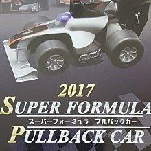 F-Toys2017 Super Formula Pullback Car超級方程式迴力車回力單售10號3號車子模型禮物