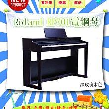 造韻樂器音響- JU-MUSIC - ROLAND RP701 數位鋼琴 電鋼琴 (深玫瑰木色/黑色/淺木紋色/白色)