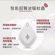 現貨!USB超聲波驅蚊器 便攜式超聲波驅蚊 驅蟲器 驅蚊器 驅鼠器 戶外驅蚊器 #捕夢網【HNIA31】