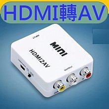 最新版 1080P HDMI to AV HDMI轉AV HDMI轉AV端子 HDMI2AV 手機 平板 汽車螢幕 車用