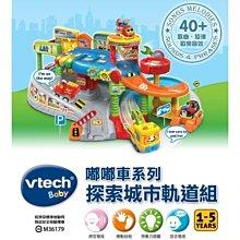 Vtech-嘟嘟車系列-探索城市軌道組(512703)