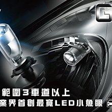 星爵 G11 LED 魚眼 大燈 小魚眼 G8 G9 加強版 ADI H4 星爵部品 魚眼燈