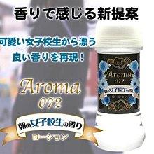 日本原裝 A-one*AROMA 072 朝女子校生潤滑液200ml 女學生體香潤滑液 大叔體香潤滑 水性潤滑 按摩潤滑