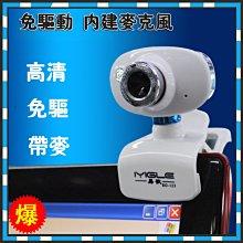 高清視訊鏡頭免驅動即插即用內建麥克風 USB視頻網課攝像頭 視訊 鏡頭 WEB鏡頭 攝像鏡頭 電腦鏡頭 會議網路攝影機