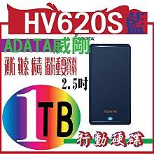 ADATA威剛 HV620S 1TB(藍) 2.5吋行動硬碟2.5吋行動硬碟 DashDrive HV620 預防 勒索