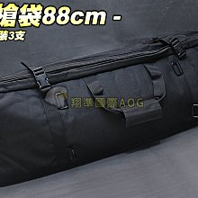 【翔準軍品AOG】機槍袋88CM (黑)(可裝3支) 強化 三層袋 裝備袋 瓦斯 彈匣 零件 配件 生存遊戲 P013