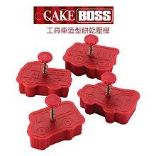 美國 Cake Boss work truck 工具車 造型餅乾模 4件式 餅乾壓模 餅乾切模 餅乾模具 花式餅乾