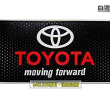 TOYOTA 豐田 車用 防滑墊 止滑墊 立體六角紋理設計 可水洗防眩光 多功能擺放 止滑力絕佳 美觀時尚