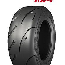 NANKANG 南港輪胎 AR1 205/40R17 17吋 有紋熱熔胎 街道/賽道競技