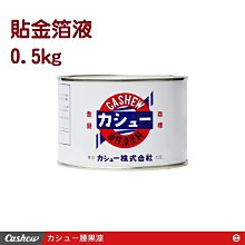 【正光興貿易】日本進口『CASHEW總代理』貼金箔液0.5kg