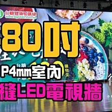 【得力光電】LED電視牆 P4mm 約480吋 全彩電視牆 室內顯示屏 取代傳統投影機