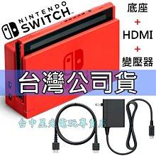 裸裝公司貨 NS Switch 瑪利歐亮麗紅X亮麗藍 原廠主機底座擴充組 充電套件 底座+變壓器+HDMI 台中星光電玩