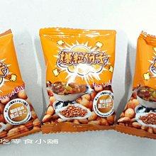 好吃零食小舖~小綠人 爆粒份子 咖喱葵瓜子仁 (單包裝) 量販包 2·5kg $560