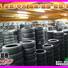 【桃園 小李輪胎】 255-35-19 中古胎 及各尺寸 優質 中古輪胎 特價供應 歡迎詢問