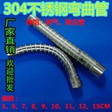 【精品】304不銹鋼彎曲管燃氣管熱水器排煙管排氣管5-6-7-8-9-10-11【哆啦小鋪】