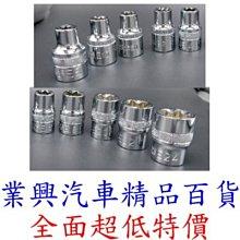 專業級工具 E型 六角套筒 10件組 E8-24mm 適用板手 1/2吋12.5mm 四分 (WW5Y-01)【業興汽車精品百貨】