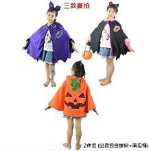 絨布 萬聖節服飾 披風(2件套) 兒童披肩 南瓜披風 蝙蝠 斗篷 粉貓 大遊行 cosplay【P220021】塔克玩具