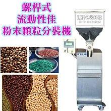 ㊣創傑包裝* CJ-S777螺桿式粉末顆粒計量分裝機*定量充填機*顆粒直徑@1.2~10mm*分裝:咖啡豆*五穀雜糧